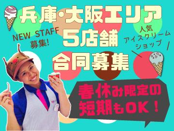 サーティワンアイスクリーム兵庫・大阪エリア5店舗のアルバイト情報