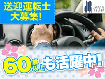 運転士大募集!ミドル〜シニアが活躍しています。