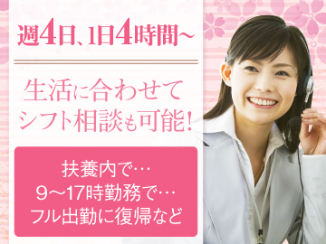 イオンクレジットサービス(株) 北日本コールセンターのアルバイト情報