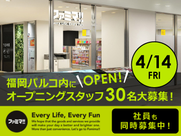 ファミマ!! 福岡パルコ店 ★4/14オープンのアルバイト情報