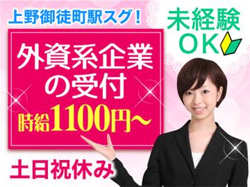 GIA Tokyo合同会社のアルバイト情報