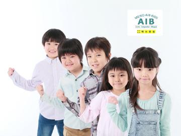 MEIKO AIB KIDS 甲府昭和教室のアルバイト情報