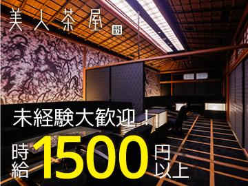 美人茶屋 祇園のアルバイト情報