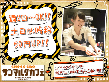 サンマルクカフェ モラージュ菖蒲SC店のアルバイト情報