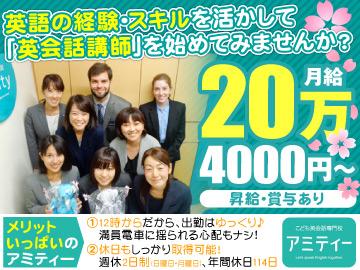 株式会社アミティー ◎関西エリア&福井エリア同時募集のアルバイト情報