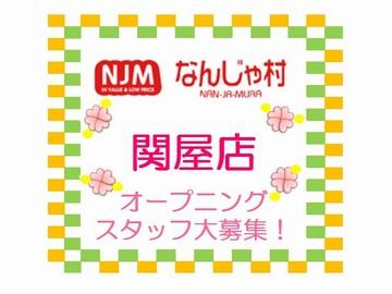 100円shopなんじゃ村のアルバイト情報