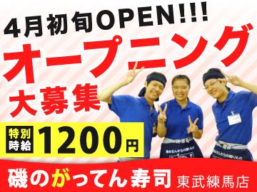 磯のがってん寿司 東武練馬店(仮称)のアルバイト情報