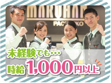 マルハン 鶴岡店/受付No.「0606」のアルバイト情報