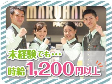 マルハン (1)名寄店 (2)砂川店 採用係のアルバイト情報
