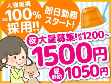 株式会社ミックコーポレーション 西日本のアルバイト情報