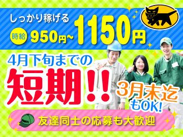 ヤマトホームコンビニエンス株式会社 淀川支店のアルバイト情報