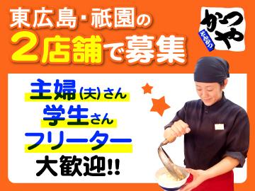 かつや 東広島店・祇園店の2店舗合同募集!のアルバイト情報