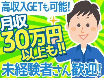 職場見学で安心START!イキナリ高収入START★