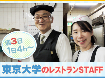 東大生協 ◆◇4食堂同時募集◇◆のアルバイト情報