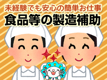 株式会社ウィルエージェンシー 横浜支店/wha0246のアルバイト情報