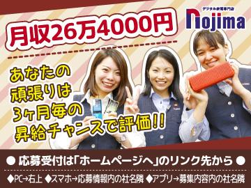 デジタル家電専門店ノジマ 伊東店のアルバイト情報