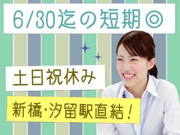 株式会社マックスコム(三井物産グループ)汐留Kのアルバイト情報