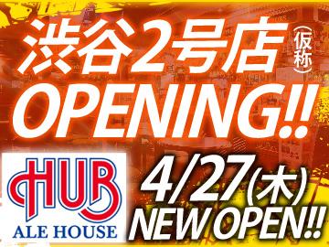 株式会社ハブ HUB渋谷2号店(仮称)★4月27日 NEW OPEN★のアルバイト情報