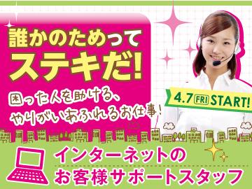 トランスコスモス株式会社 Work it! Plaza福岡/FK1604606のアルバイト情報