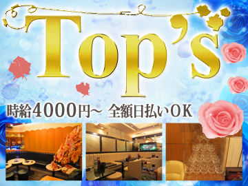 CLUB  TOP'S  (トップス)のアルバイト情報