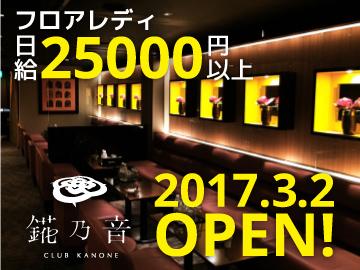錵乃音 -カノネ- 京都のアルバイト情報