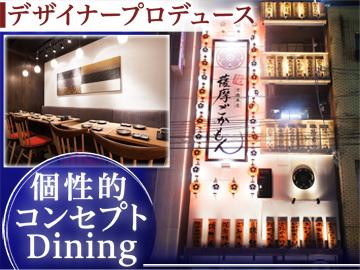 コンセプトDining薩摩ごかもん 京橋のアルバイト情報