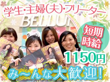 (株)ベルーナユナイテッド イオンモール下田店のアルバイト情報