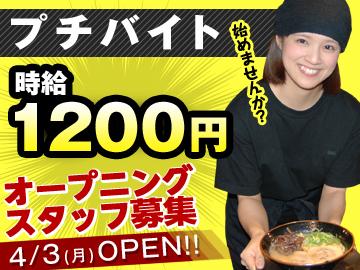 元祖博多中洲屋台ラーメン 「一竜」 平塚店のアルバイト情報