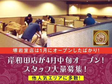 癒し空間lamoana(ラモアナ) 岸和田店のアルバイト情報