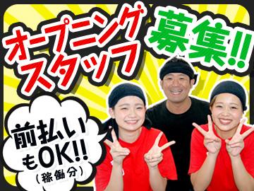 元祖博多中洲屋台ラーメン 「一竜」 野田山崎店のアルバイト情報