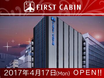 ファーストキャビン 京橋のアルバイト情報