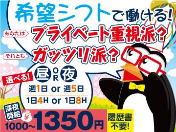 エイジス九州株式会社のアルバイト情報
