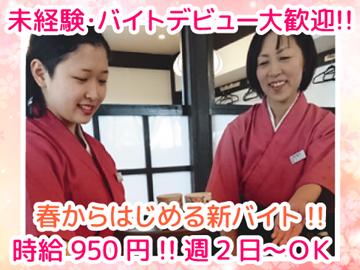 味の民芸 練馬平和台店のアルバイト情報
