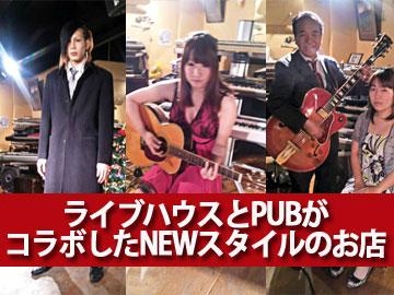 LIVEHOUSE&PUB LIVE JUNのアルバイト情報
