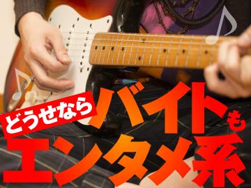 バンド活動×カラオケバイト。音楽に囲まれた生活。