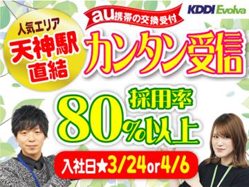 株式会社KDDIエボルバ 九州・四国支社/IA018641のアルバイト情報