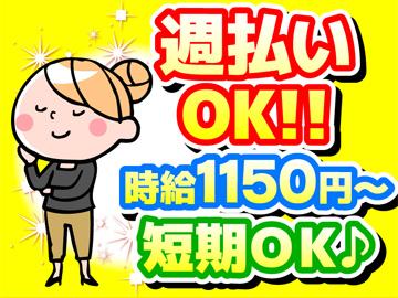 (株)フロンティアジャパンのアルバイト情報