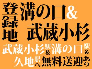 マックスアルファ(株) < 応募コード 1-41-0320 >のアルバイト情報