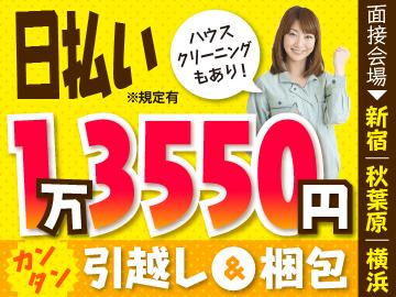 株式会社ファインドオン <新宿・秋葉原・横浜>のアルバイト情報