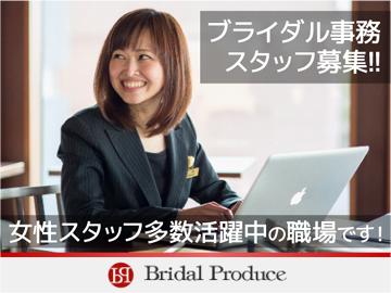 株式会社ブライダルプロデュースのアルバイト情報