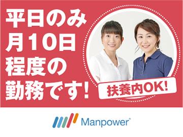 マンパワーグループ(株) BPOサービス・関西のアルバイト情報
