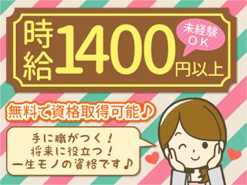 株式会社フロンティア JPタワー名古屋オフィスのアルバイト情報