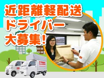 株式会社Q配サービス【4/1〜(株)ロジクエストに社名変更】のアルバイト情報