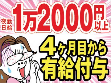 (株)シンコーハイウェイサービス(松本(営)/諏訪(営)合同)のアルバイト情報