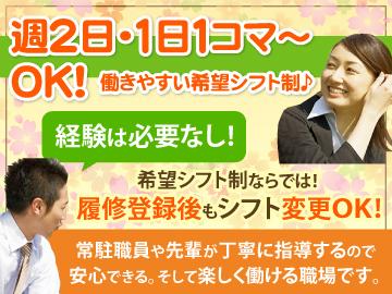 株式会社 昴 <JASDAQ上場>のアルバイト情報