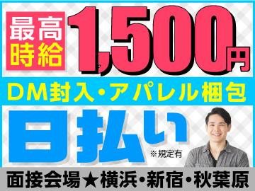 株式会社ファインドオン 横浜・新宿・秋葉原のアルバイト情報