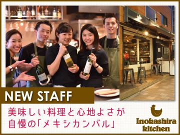 吉祥寺イノカシラキッチン/inokashira kitchenのアルバイト情報