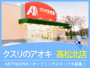 株式会社クスリのアオキ 高松北店のアルバイト情報