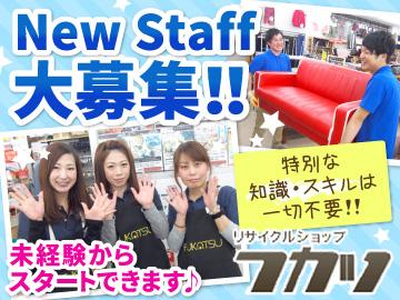 リサイクルフカツ (1)大樹寺店(2)戸崎店(3)竹谷店のアルバイト情報