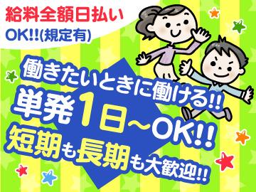 株式会社リージェンシー 福岡支店/FOFAN27のアルバイト情報